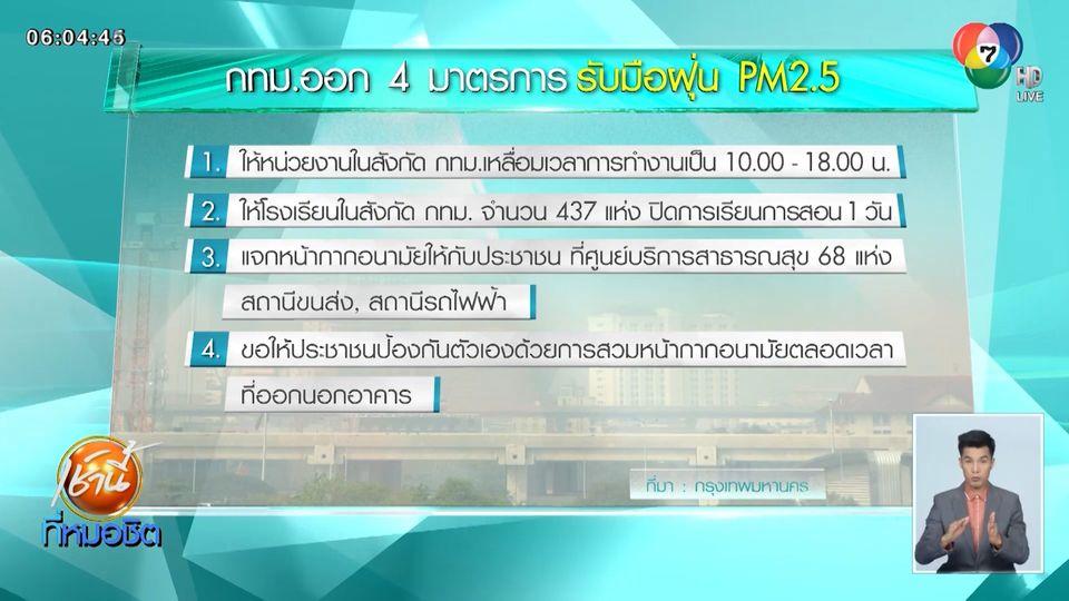 กทม.สั่งปิดโรงเรียน 437 แห่ง 1 วัน หนีฝุ่น PM2.5