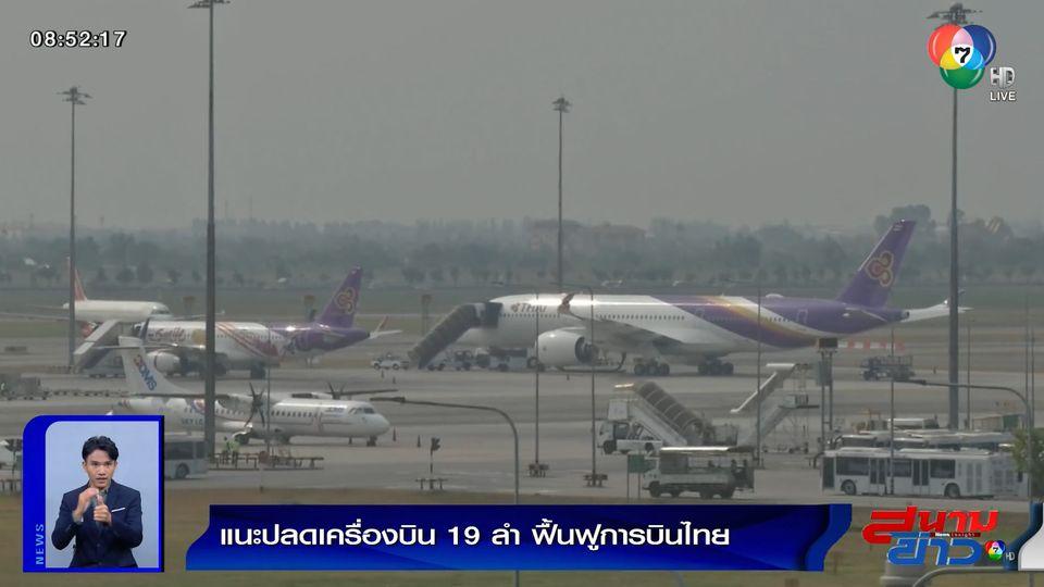 รมช.คมนาคม แนะปลดระวางเครื่องบิน 19 ลำ เพื่อฟื้นฟูธุรกิจการบินไทย