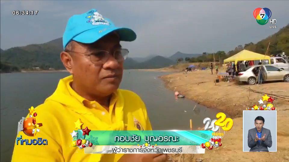 ผู้ว่าฯเพชรบุรี เตือนนักท่องเที่ยวห้ามลงเล่นน้ำในอ่างเก็บน้ำบ้านน้ำทรัพย์ หลังวัยรุ่นจมดับ 4 คน