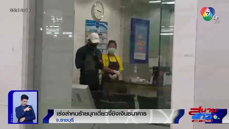 คนร้ายบุกเดี่ยว จี้ชิงเงินธนาคารในจังหวัดราชบุรี ตำรวจเร่งล่าตัว