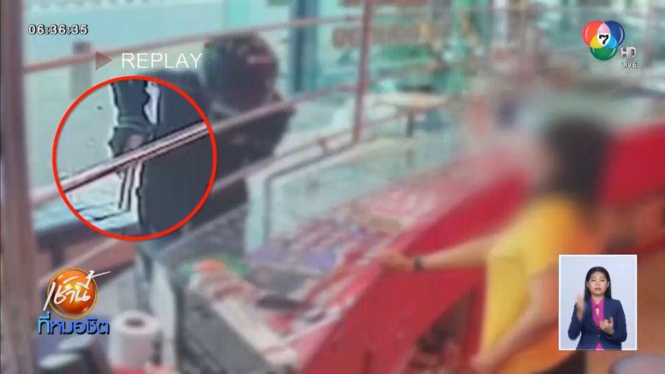 คนร้ายถือปืนบุกชิงทองในร้าน แต่ตกใจเสียงไซเรน วิ่งหนีเกือบล้ม