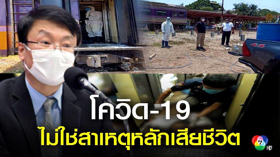 สธ.ยืนยันชายไทยกลับจากปากีสถานเสียชีวิตบนรถไฟมาจากโรคอื่นไม่ใช่โควิด-19