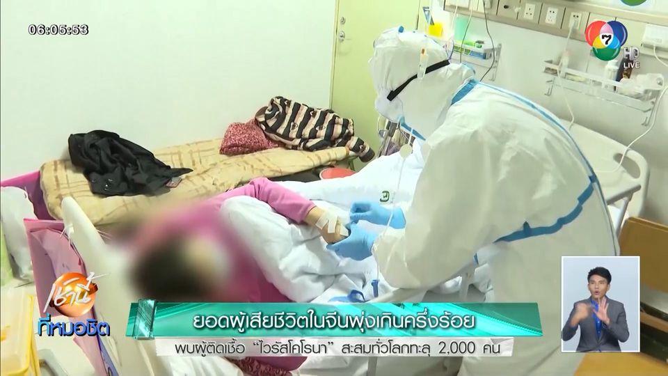 ยอดผู้เสียชีวิตในจีนพุ่งเกินครึ่งร้อย พบผู้ติดเชื้อไวรัสโคโรนา สะสมทั่วโลกทะลุ 2,000 คน