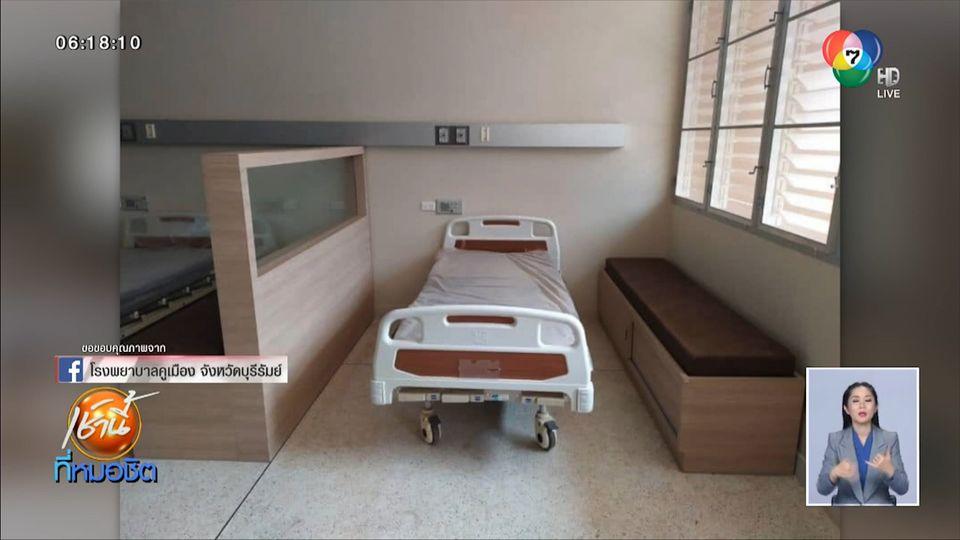 รพ.คูเมือง บุรีรัมย์ พลิกโฉมห้องพัก-เตียงผู้ป่วย สวย สะอาด ด้วยเงินบริจาค