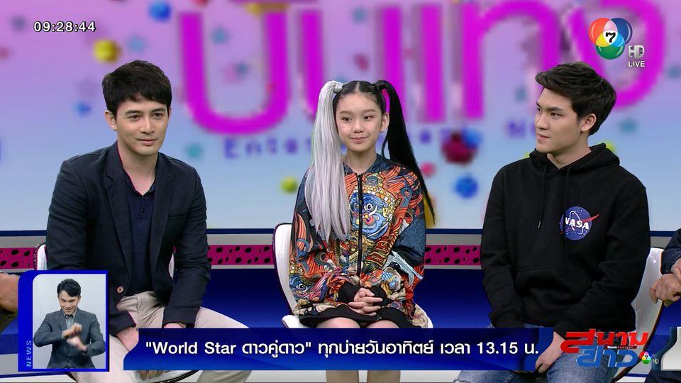พูดคุยกับ 3 ผู้เข้าแข่งขันจากรายการ World Star ดาวคู่ดาว : สนามข่าวบันเทิง