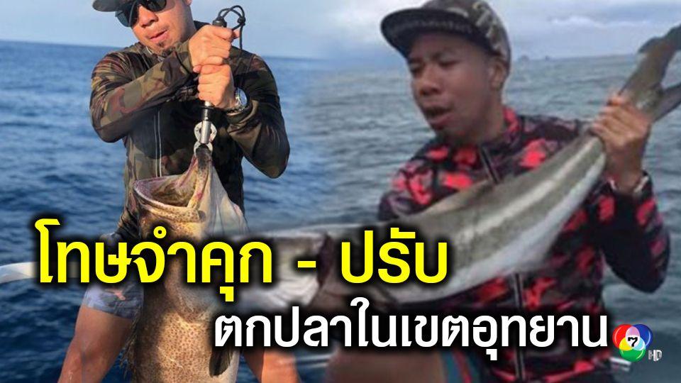 ศาล พิพากษาจำคุก 2 ปีปรับ 20,000 บาทดีเจภูมิกับพวก ตกปลาในเขตอุทยานฯ