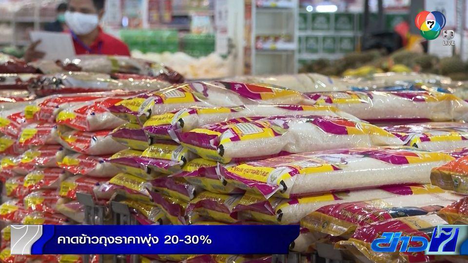 คาดการณ์ราคาข้าวถุงอาจปรับสูงขึ้นอีก 20-30%