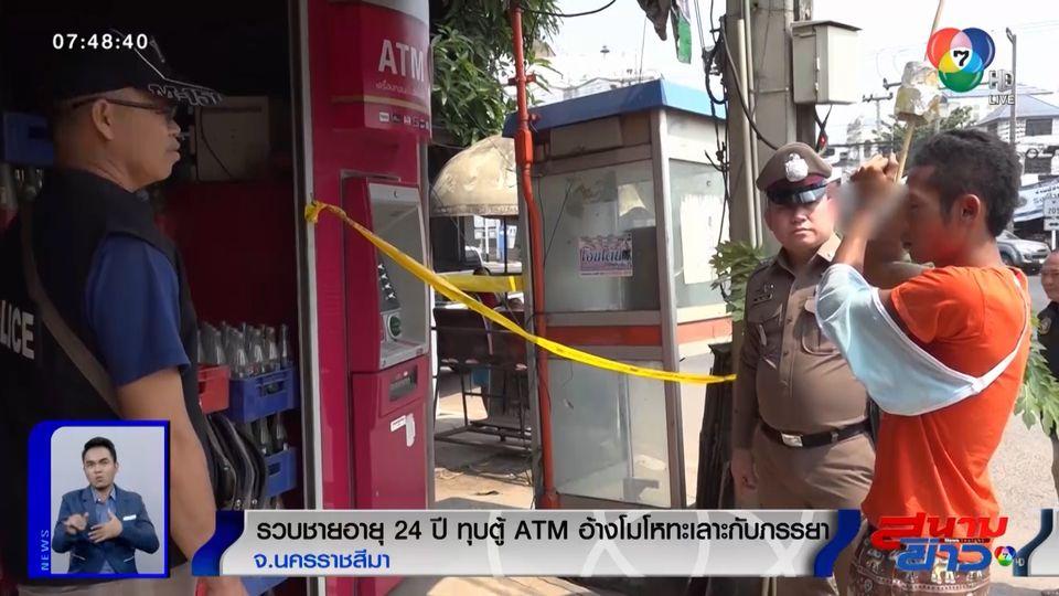 อารมณ์ร้อน!! รวบชายวัย 24 ปี ทุบตู้ ATM อ้างโมโห หลังทะเลาะกับภรรยา