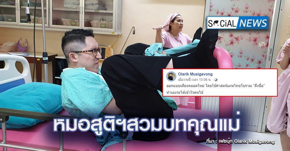 คุณหมอลองเอง! เตียงคลอดแบบใหม่นำวิธี ดึงขื่อ แบบไทยโบราณมาประยุกต์
