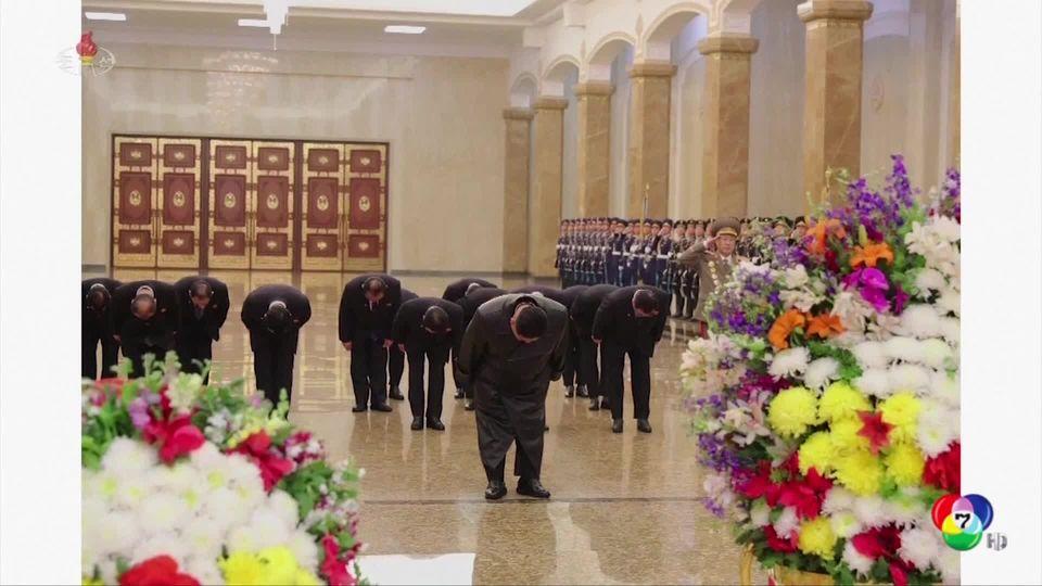 ผู้นำเกาหลีเหนือเคารพศพบิดา โอกาสครบรอบวันเกิด