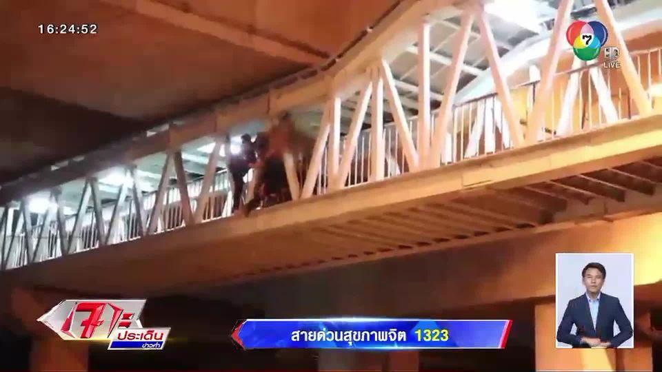รปภ. ทะเลาะกับแฟน จะกระโดดสะพานลอย ตำรวจตะครุบตัวช่วยได้ทัน