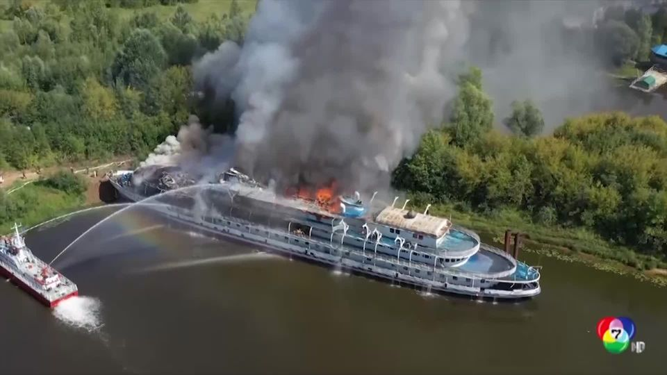 เกิดเหตุไฟไหม้เรือสำราญโฮลี่ รัสเซีย เคราะห์ดีไม่มีใครได้รับบาดเจ็บหรือเสียชีวิต