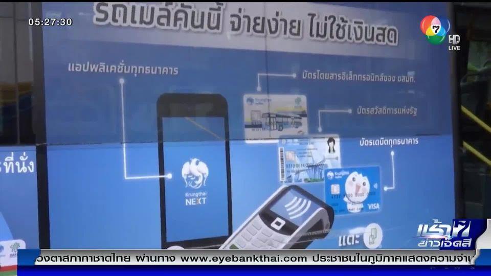 ตั้งเป้า 1 ปี รถเมล์ไทยไร้เงินสด ยันไร้ปัญหา หลังทดสอบระบบแล้ว 9 เดือน