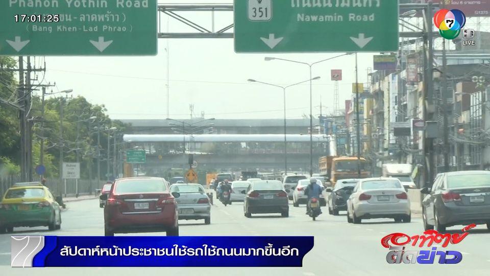 คาดสัปดาห์หน้าประชาชนใช้รถใช้ถนนมากขึ้นอีก