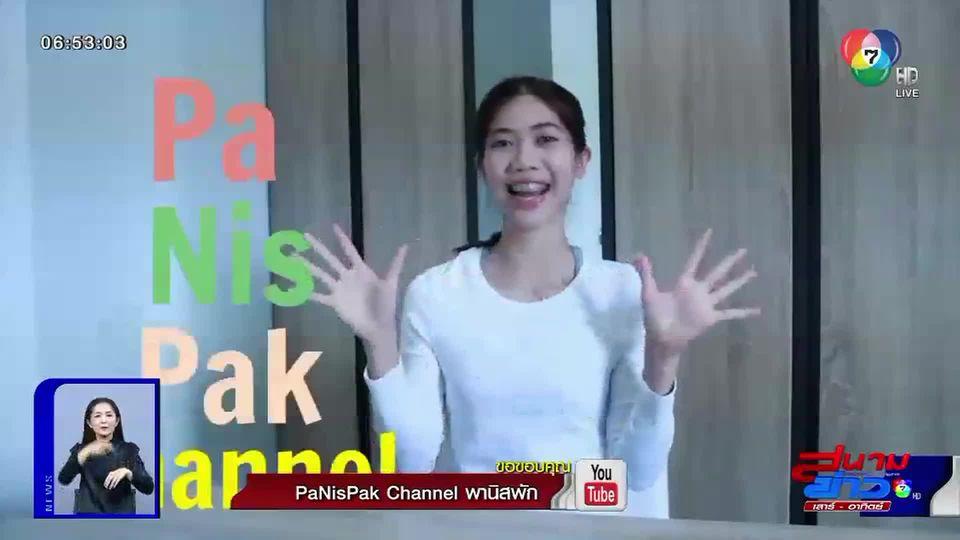 เทนนิส พาณิภัค เทควันโดสาวทีมชาติไทย ใช้เวลาว่างเปิดช่อง YouTube