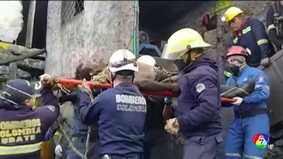เหมืองถ่านหินระเบิดในโคลอมเบีย เสียชีวิต 11 คน