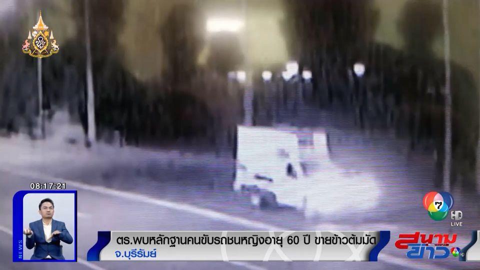 รายงานพิเศษ : ตร.พบหลักฐานคนขับรถชนหญิงขายข้าวต้มมัด ลักษณะคล้ายรถขนส่งสินค้า