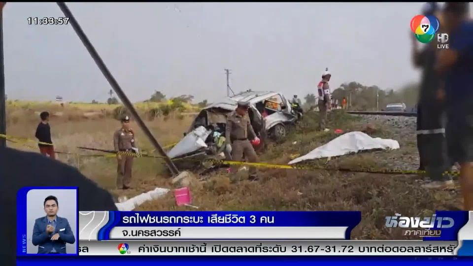 รถไฟชนรถกระบะ ร่างกระเด็นคนละทิศละทาง เสียชีวิต 3 คน