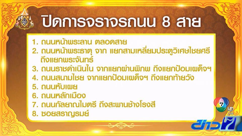 พรุ่งนี้ปิดถนน 8 สาย รอบพระบรมมหาราชวัง เพื่อประกอบพระราชพิธีบรมราชาภิเษก