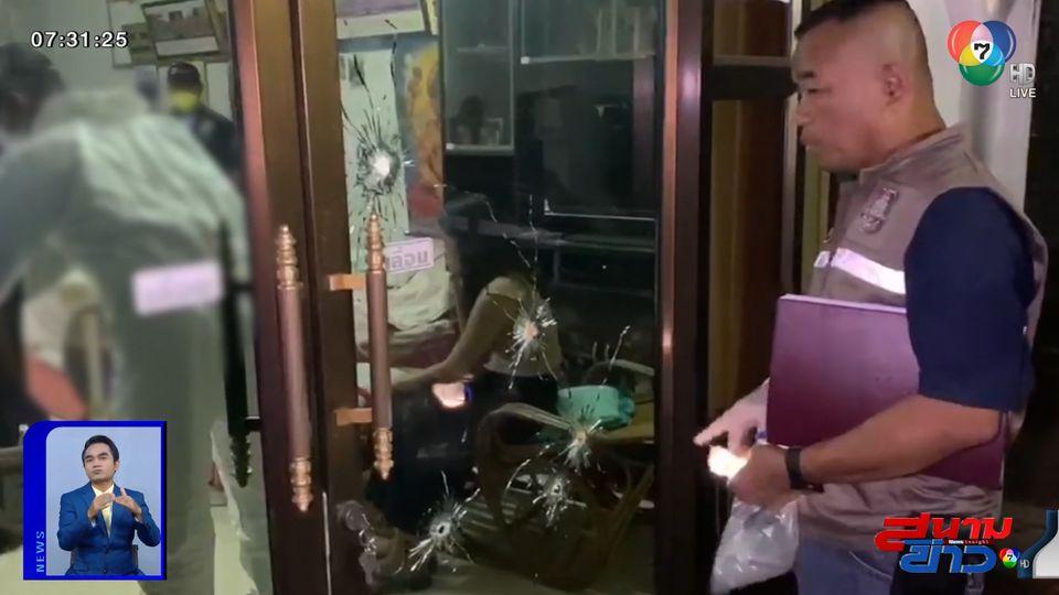 ตำรวจเร่งคลี่ปมสังหารชายอายุ 76 ปี เสียชีวิตคาบ้าน จ.พัทลุง