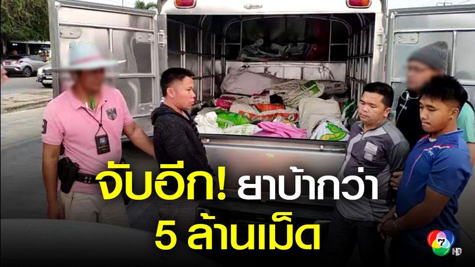 ตำรวจจับรับจ้างขนยาบ้ายึดของกลางกว่า 5 ล้านเม็ด