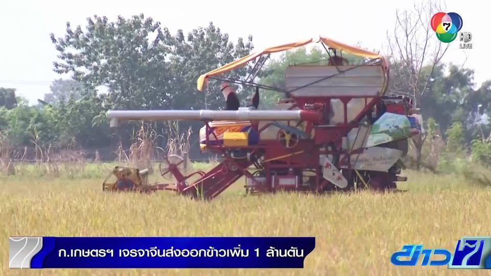 ก.เกษตรฯ เจรจาจีนส่งออกข้าวเพิ่ม 1 ล้านตัน