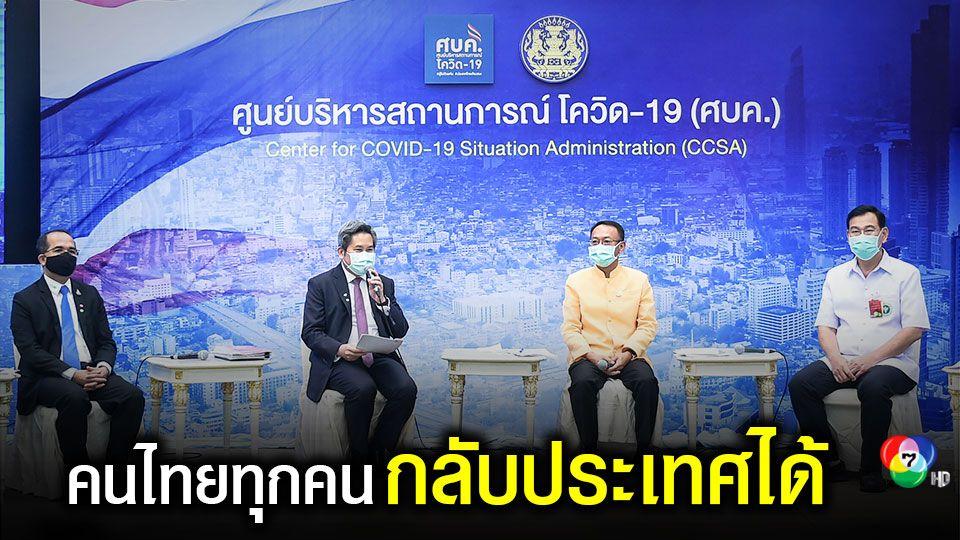 ปลัดสธ.ย้ำคนไทยในต่างแดนทุกคนบินกลับประเทศได้ จ่อเพิ่มเงินช่วย อสม.