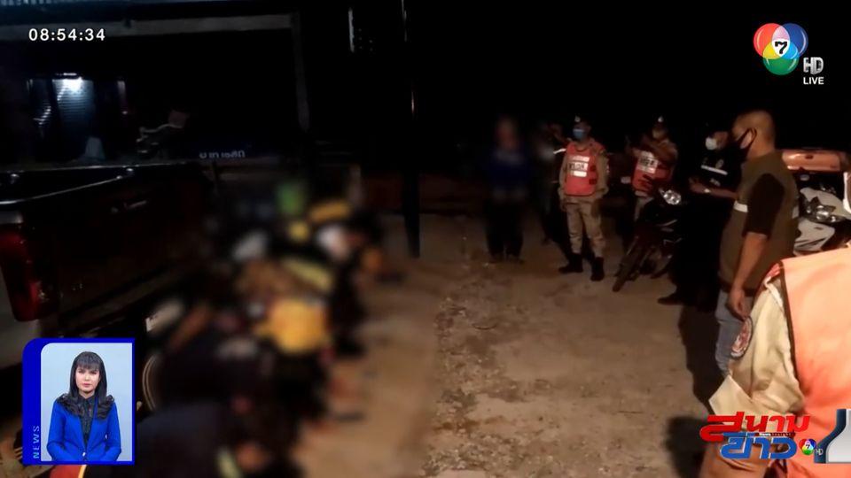 ภาพเป็นข่าว : เผยภาพ จนท.ลงโทษเยาวชน จับกลุ่มมั่วสุม-ฝ่าฝืนใกล้ช่วงเคอร์ฟิว