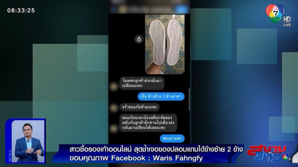 ภาพเป็นข่าว : สาวสุดช้ำ! ซื้อรองเท้าออนไลน์เจอของปลอม แถมได้ข้างซ้าย 2 ข้าง
