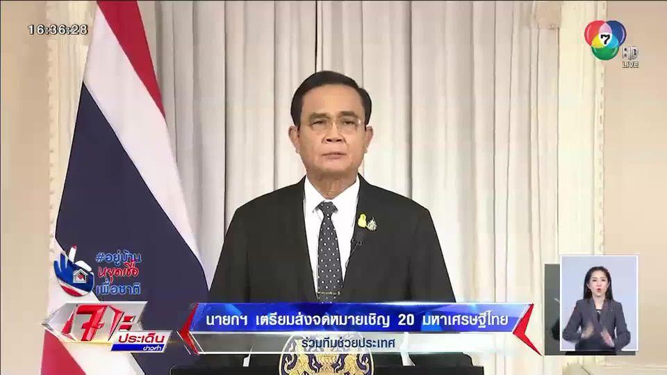 นายกฯ เตรียมส่งจดหมายเชิญ 20 มหาเศรษฐีไทยร่วมทีมช่วยประเทศ