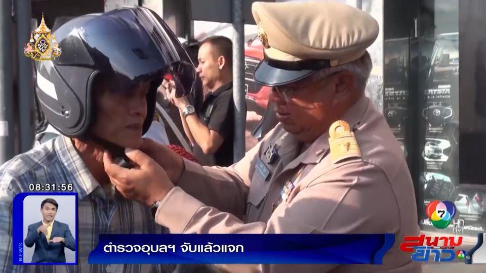 ภาพเป็นข่าว : ไอเดียดี! ตำรวจอุบลฯ จับแล้วแจกหมวกกันน็อกฟรี ช่วงสงกรานต์