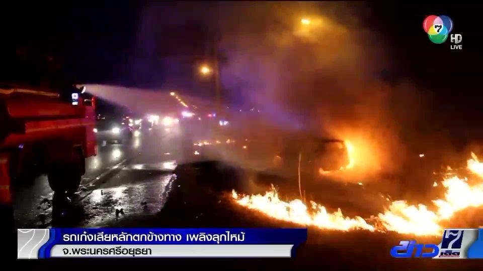 รถเก๋งเสียหลักตกข้างทาง เพลิงลุกไหม้ จ.พระนครศรีอยุธยา