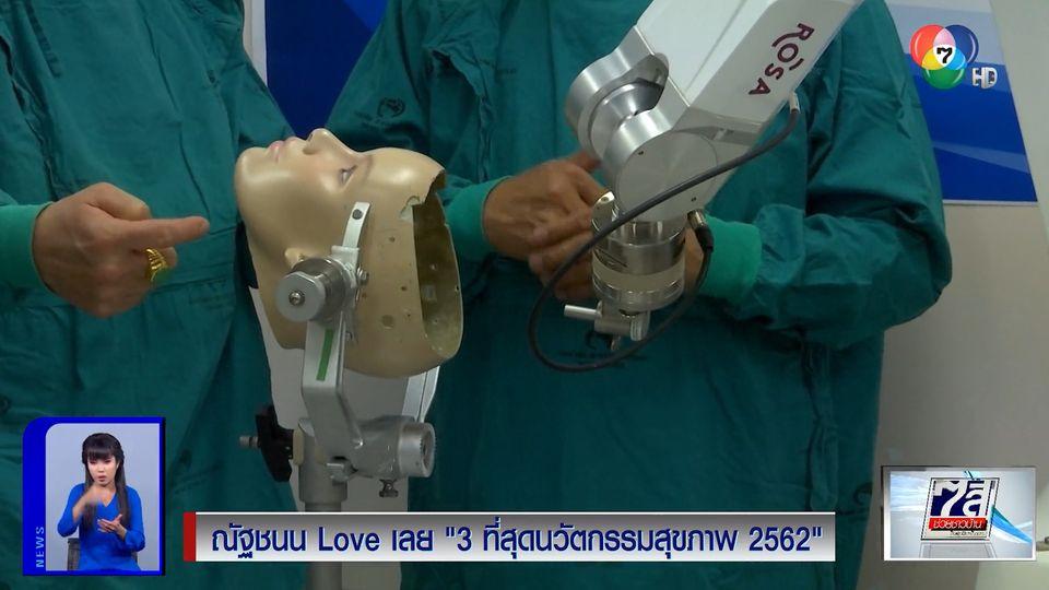 ณัฐชนน Love เลย : 3 ที่สุดนวัตกรรมสุขภาพ 2562