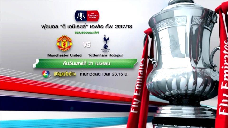 ช่อง 7HD และ Bugaboo.tv ยิงสดศึกฟุตบอล FA CUP รอบรองชนะเลิศ