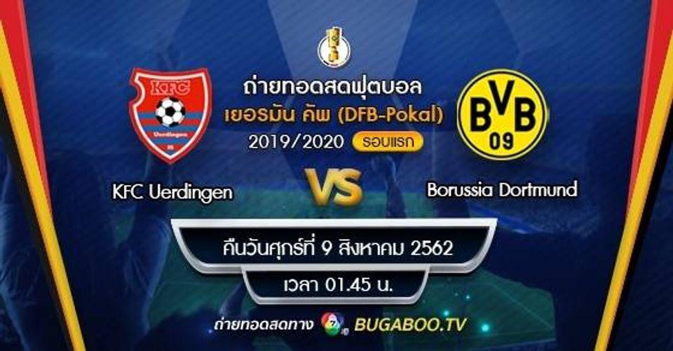 """ช่อง 7HD และ Bugaboo.tv ถ่ายทอดสด ฟุตบอล """"เยอรมัน คัพ"""" ฤดูกาล 2019/2020"""