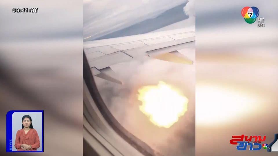 ภาพเป็นข่าว : ระทึก! เครื่องบินชนนก ทำเครื่องยนต์ไฟลุก หลังขึ้นบินได้เพียง 10 นาที