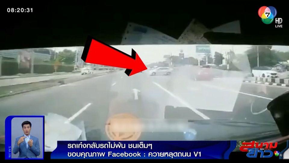 ภาพเป็นข่าว : เก๋งกลับรถทีเดียว 3 เลน ตัดหน้ารถทางตรง เบรกไม่ทันโดนชนเต็มๆ