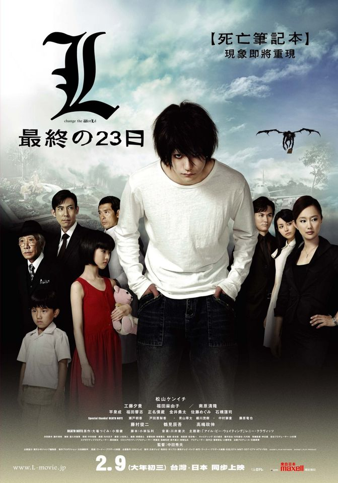 """ภ.ญี่ปุ่น """"สมุดโน้ตสิ้นโลก"""" (L : CHANGE THE WORLD)"""