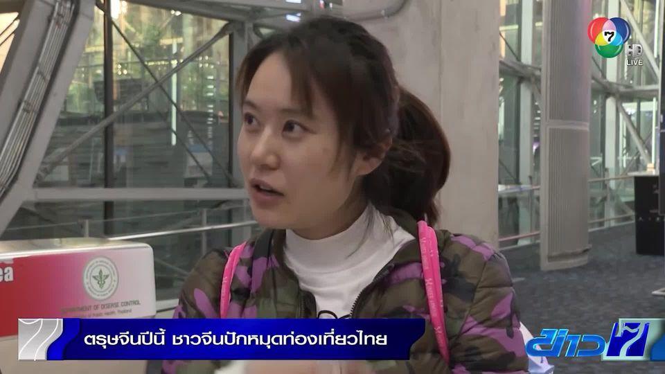 รายงานพิเศษ : ตรุษจีนปีนี้ ชาวจีนปักหมุดท่องเที่ยวไทย