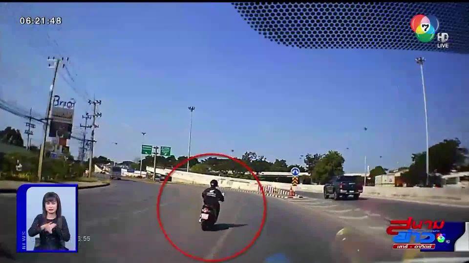 ภาพเป็นข่าว : ขับขี่อย่าประมาท! เผยคลิป รถ จยย. ปาดหน้า หวิดชน