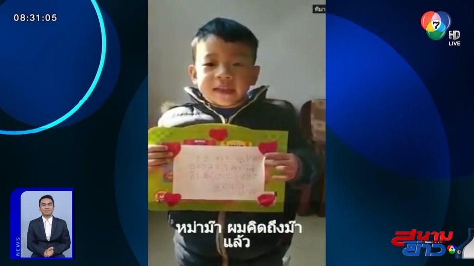 ภาพเป็นข่าว : เด็กน้อย 4 ขวบ อัดคลิปให้กำลังใจพ่อกับแม่ ที่เป็นหมอในเมืองอู่ฮั่น