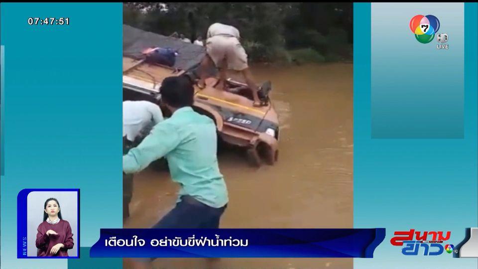 ภาพเป็นข่าว : เตือนแล้วไม่ฟัง! รถบรรทุกทำเก่งขับฝ่าน้ำท่วม สุดท้ายเสียหลักพลิกตะแคง