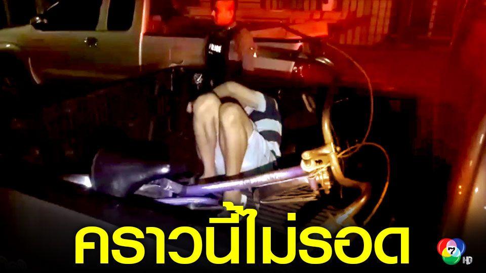 รวบโจรปั่นจักรยานตระเวนขโมยของในรถ