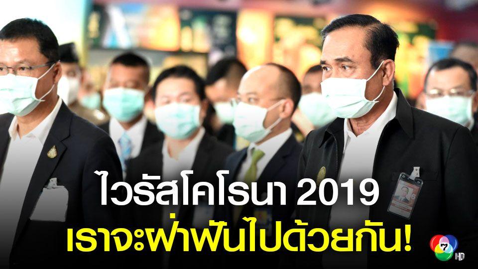 นายกฯ ส่งกำลังใจผู้ปฏิบัติงานต้านไวรัสโคโรนา ย้ำพร้อมรับคนไทยในเมืองอู่ฮั่นกลับบ้าน