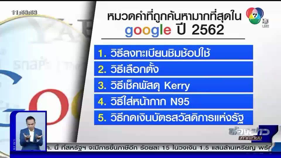 กูเกิลเผย ชิมช้อปใช้ สุดยอดคำค้นหายอดฮิตของคนไทย ปี 2562