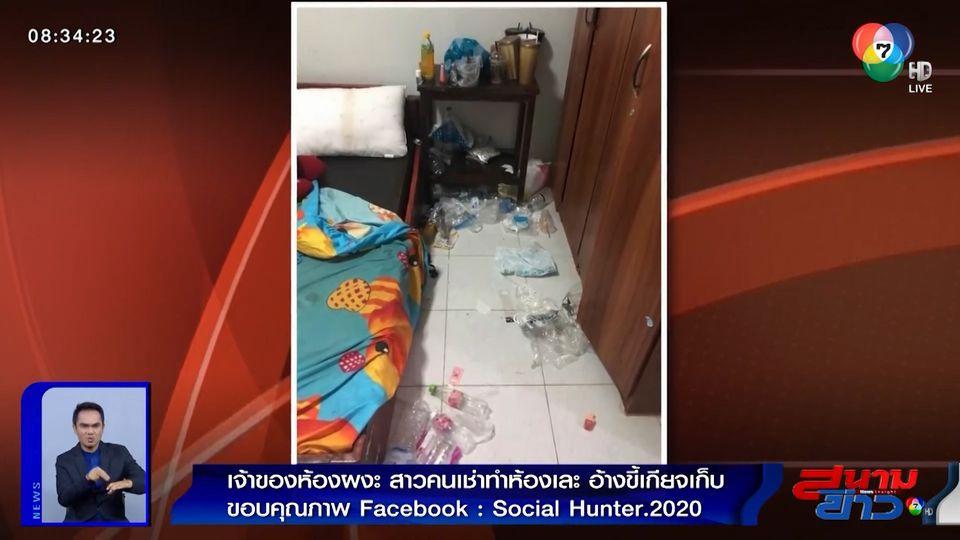 ภาพเป็นข่าว : เจ้าของห้องผงะ! สาวคนเช่าทำห้องเละ อ้างขี้เกียจเก็บ