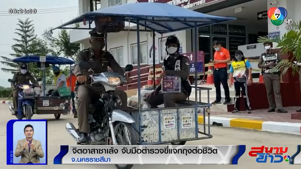 ภาพเป็นข่าว : จิตอาสาซาเล้ง จับมือตำรวจ ขี่รถแจกถุงต่อชีวิตให้ถึงบ้าน