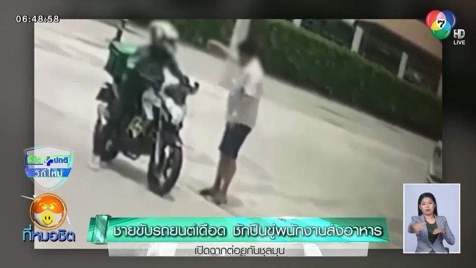 ชายขับรถยนต์เดือด ชักปืนขู่พนักงานส่งอาหาร เปิดฉากต่อยกันชุลมุน