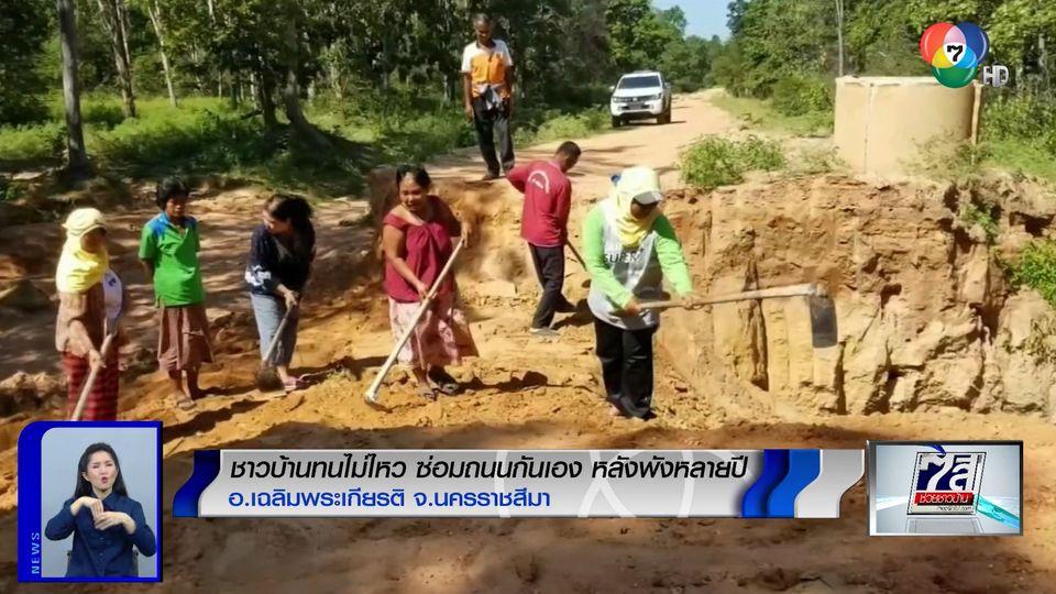 ชาวบ้านทนไม่ไหว ซ่อมถนนกันเอง หลังพังหลายปี จ.นครราชสีมา