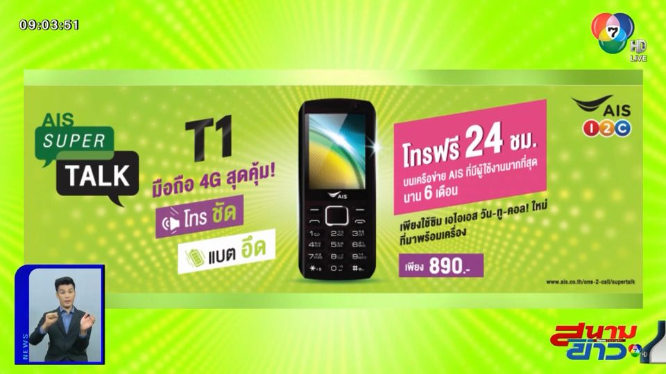 AIS ใจดี! แจกโทรศัพท์มือถือรุ่น T1 พร้อมซิมเติมเงินโทรฟรี 24 ชม. 5 รางวัล เริ่มศุกร์นี้